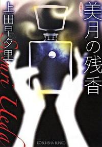 『美月の残香』書影