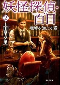 『妖怪探偵百目2』書影