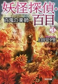 『妖怪探偵百目3』書影