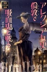 『アレクシア女史、倫敦で吸血鬼と戦う』書影