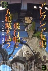 『アレクシア女史、飛行船で人狼城を訪う』書影