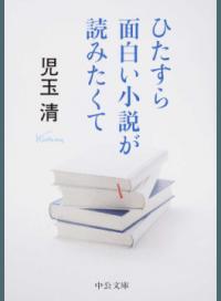 『ひたすら面白い小説が読みたくて』書影