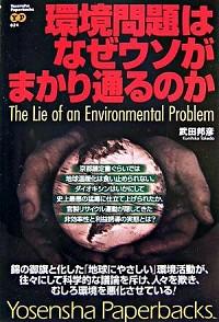 『環境問題はなぜウソがまかり通るのか』書影