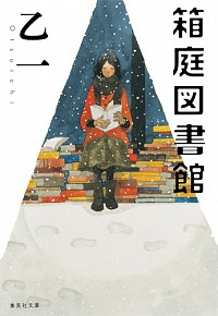 『箱庭図書館』書影