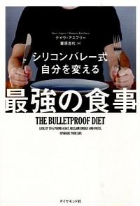 『シリコンバレー式自分を変える最強の食事』書影