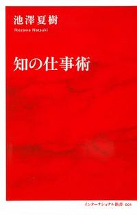 『知の仕事術』書影