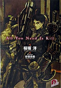 『All You Need Is Kill』書影