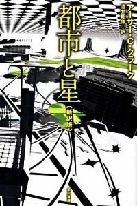 『都市と星 [新訳版]』書影