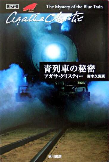 『青列車の秘密』書影